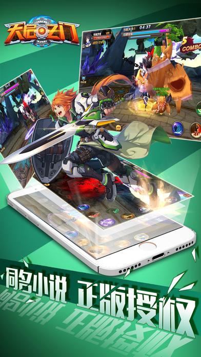 天启之门手游iOS版图1: