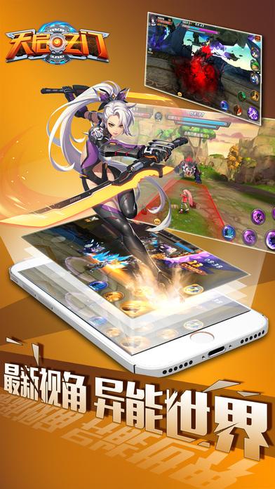 天启之门手游iOS版图3: