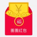 圈圈红包抢红包神器官网app下载软件 v2.9.1