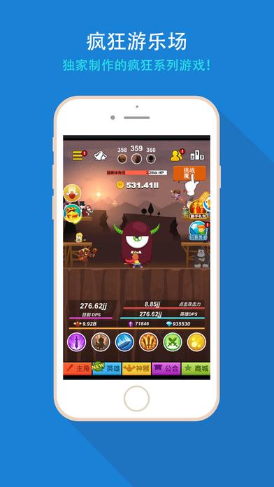 疯狂游乐场app官方网站手机版下载图3: