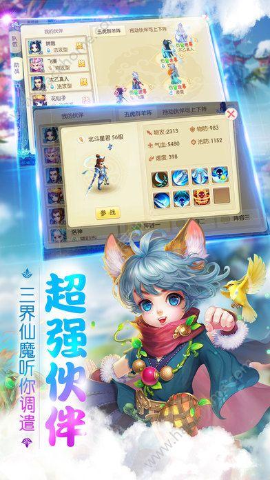 梦幻Q传官网ios版图3: