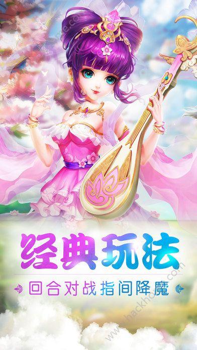 梦幻Q传官网ios版图5: