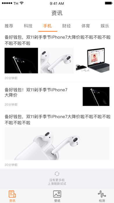 果粉爱查官网app手机版下载图3: