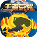 腾讯爱玩王者荣耀礼包助手官网正版 v1.0.2