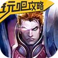 玩吧王者荣耀攻略助手下载 v3.8.0