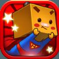 我叫张小盒游戏IOS手机版下载 v1.40.00