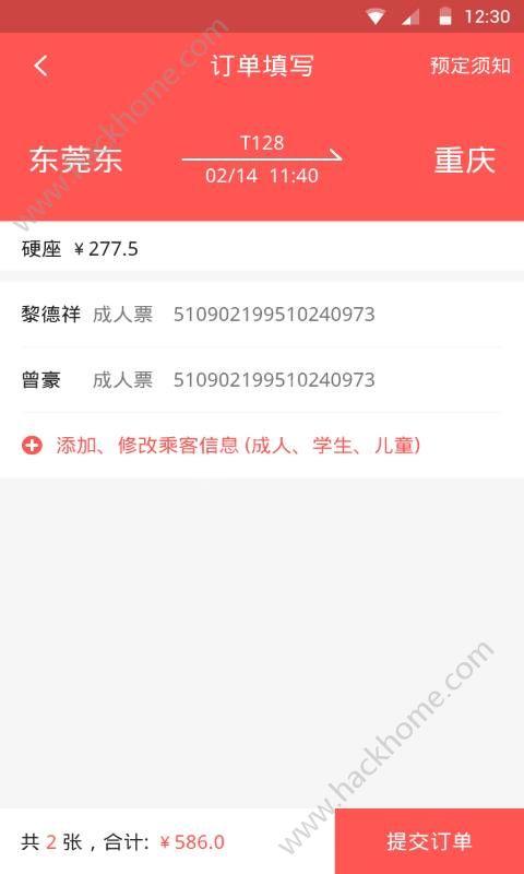 瓦力火车票官网app下载安装图3: