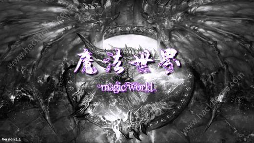 魔法世界3D百度版安卓游戏图1: