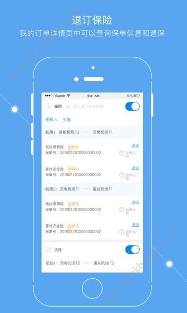 掌上东航iphone苹果ios版app官方下载图1: