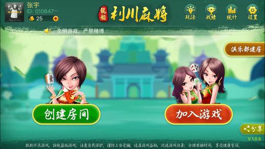 利川龙船麻将安卓下载手机版图1: