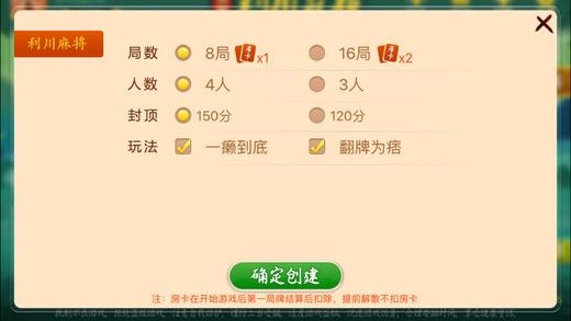 利川龙船麻将安卓下载手机版图2: