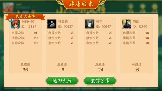 利川龙船麻将安卓下载手机版图3:
