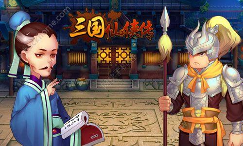 三国仙侠传ios官方正版游戏图2: