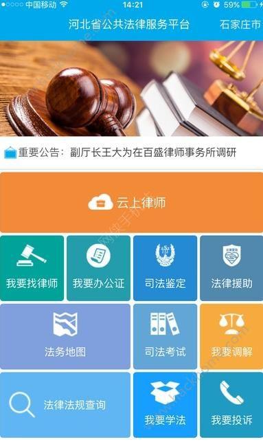 冀法通软件官网app下载手机版图1: