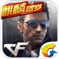 穿越火线枪战王者乱斗模式最新版本下载 v1.0.18