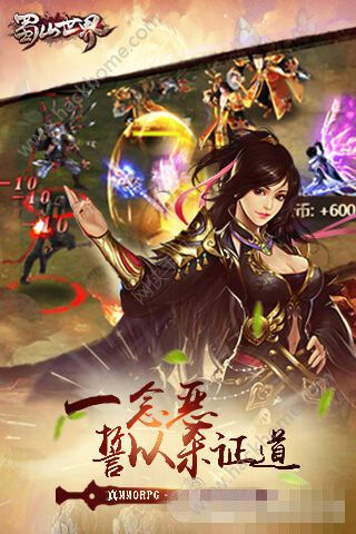 新蜀山世界h5游戏官方网站手机版图1: