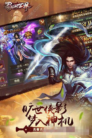 新蜀山世界h5游戏官方网站手机版图3: