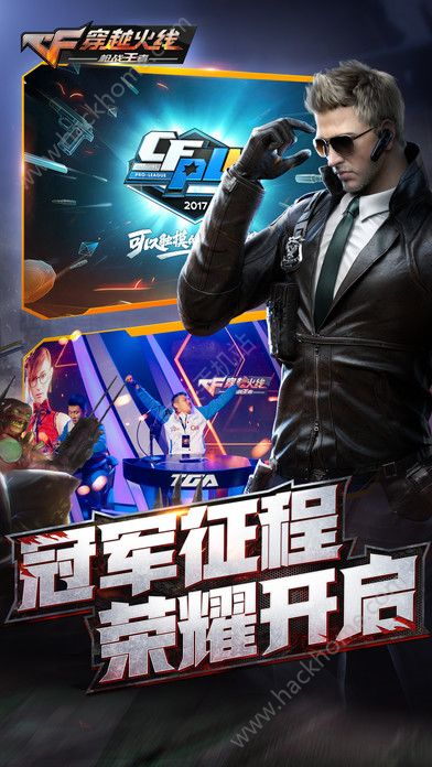 cf手游美国版官网免费下载图4: