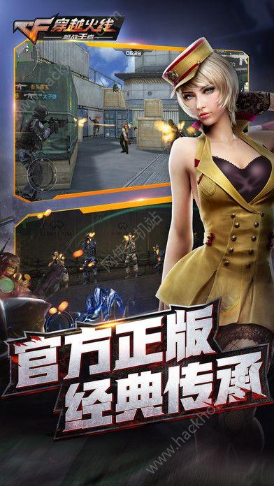 dc穿越火线手游官网正版图5: