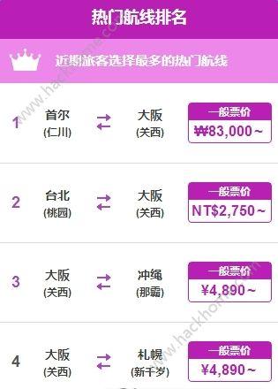 乐桃航空官网版app下载安装图1: