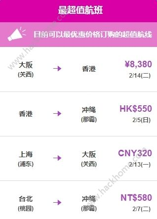 乐桃航空官网版app下载安装图2: