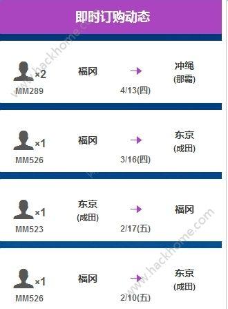 乐桃航空官网版app下载安装图3: