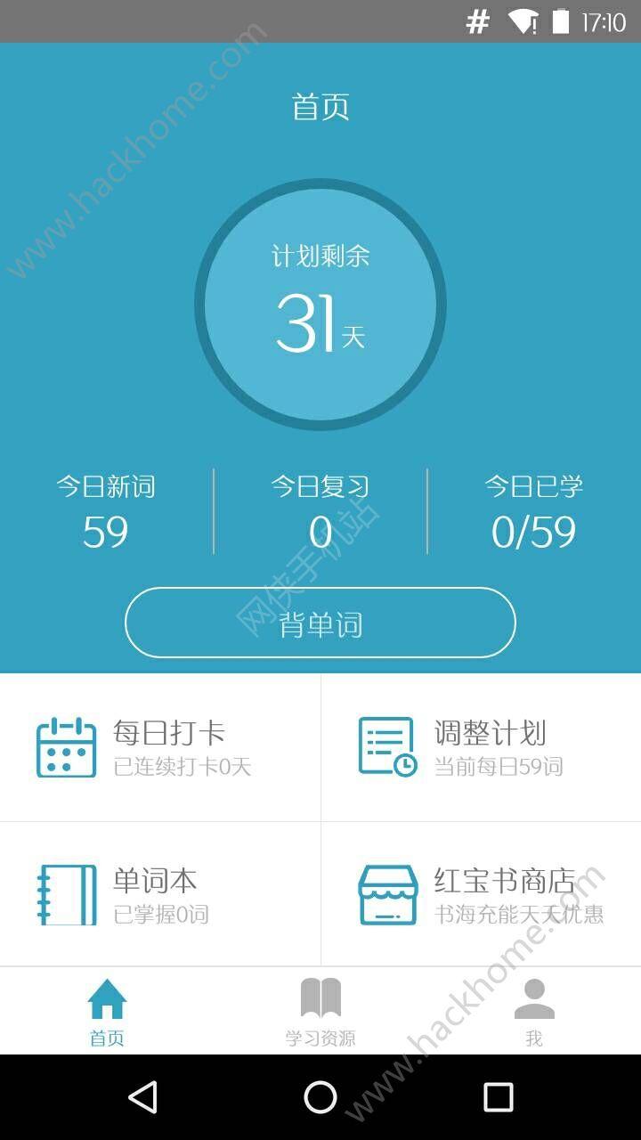红宝书词汇官方网站app序列号下载图2: