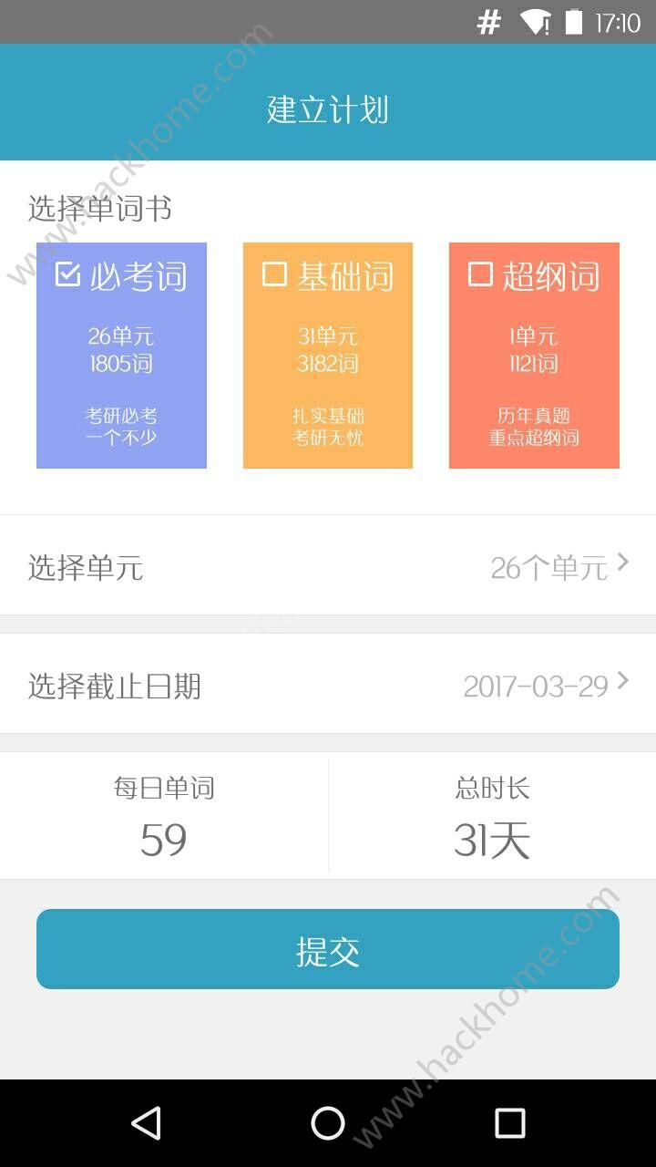 红宝书词汇官方网站app序列号下载图4:
