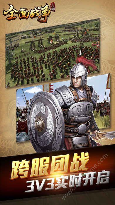 全面战争三国手机游戏官方唯一正版图2: