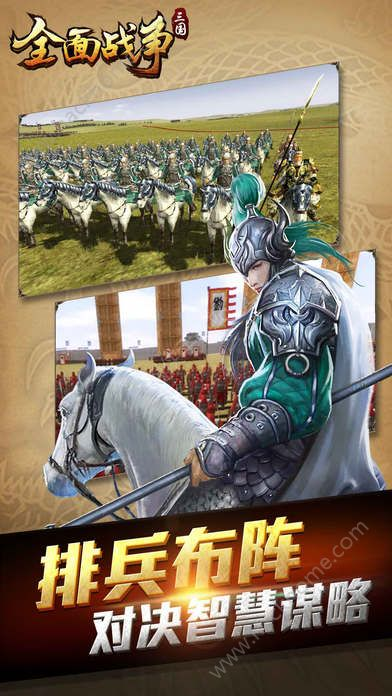 全面战争三国手机游戏官方唯一正版图4: