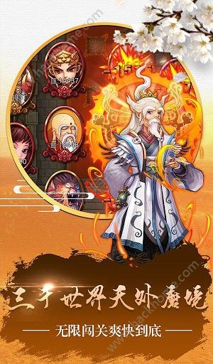 仙入魔道渡轮回安卓下载正式版图1: