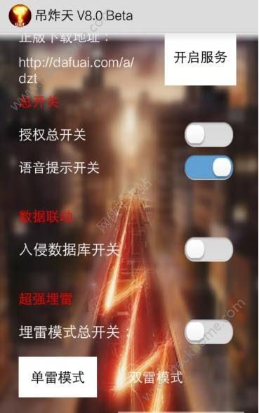 吊炸天8.0红包埋雷软件app授权码下载安装图2: