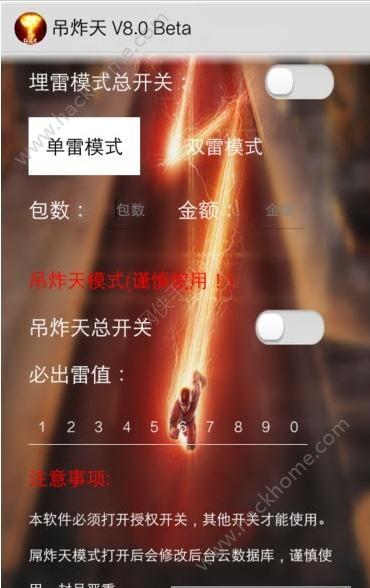 吊炸天8.0红包埋雷软件app授权码下载安装图3: