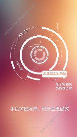 分屏大师安卓版app官方下载安装图3: