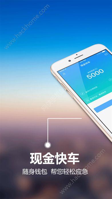 现金快车官网手机版下载app图3: