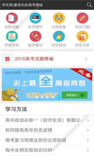 学优网VIP会员账号app官方下载手机版图1: