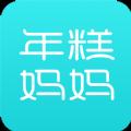 年糕妈妈官网手机版app v3.0.2