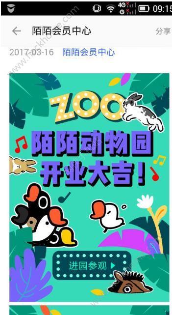 陌陌动物园手机游戏IOS苹果版图1: