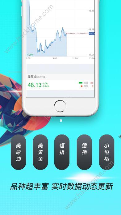 期货人人赚官网手机版下载app图2: