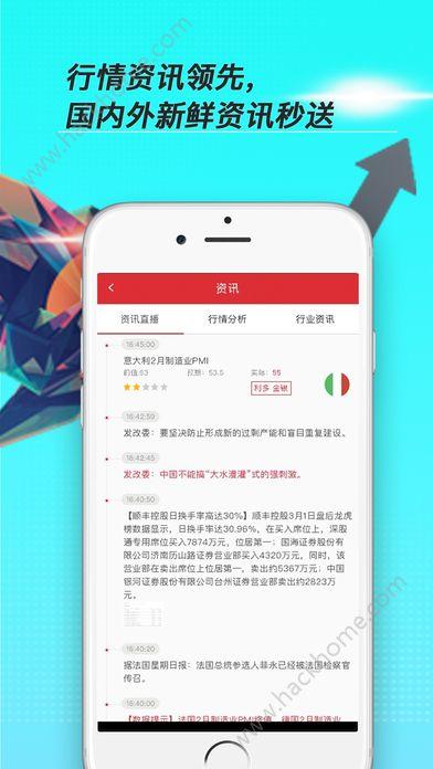 期货人人赚官网手机版下载app图4: