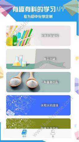 土豆化学官网版app下载安装图1: