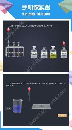 土豆化学官网版app下载安装图2: