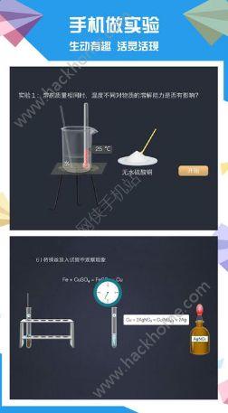 土豆化学官网版app下载安装图3: