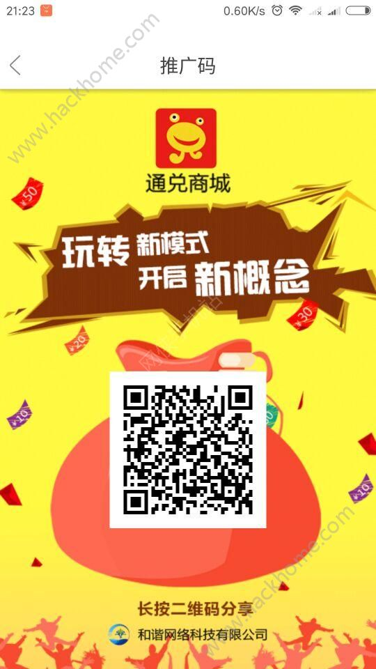 通兑商城官网软件app下载图1: