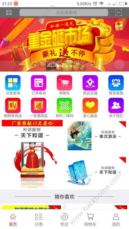 通兑商城官网软件app下载图2: