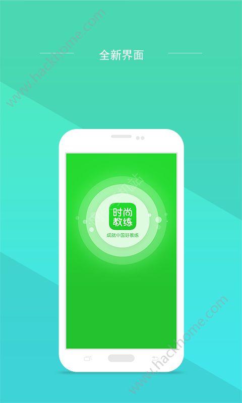 时尚教练app下载手机版图3: