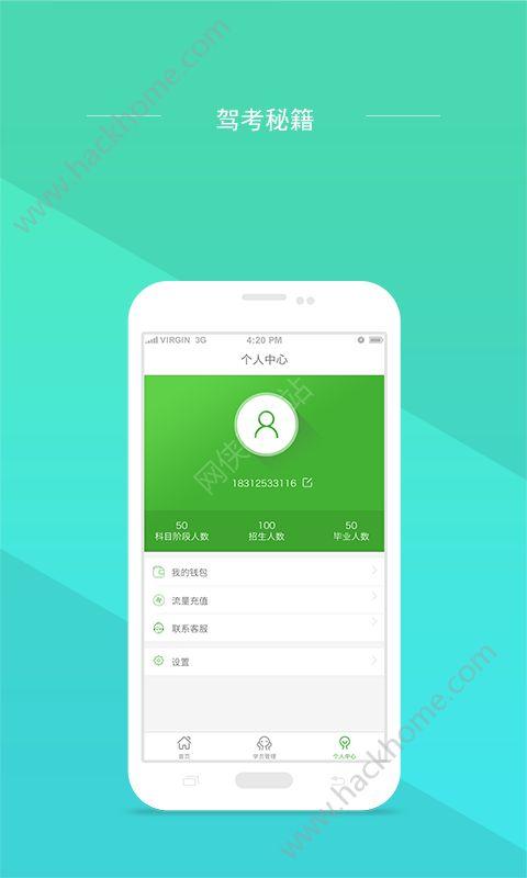 时尚教练app下载手机版图4: