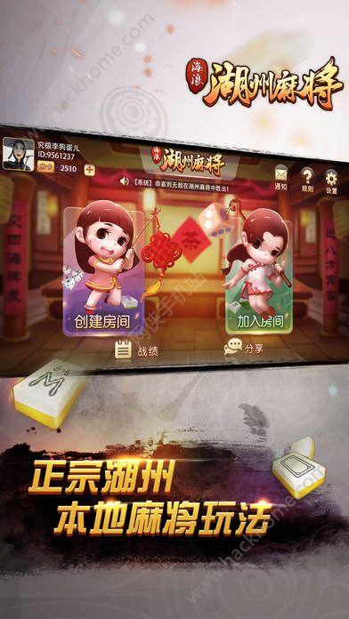 海浪湖州麻将下载官方游戏手机版图1: