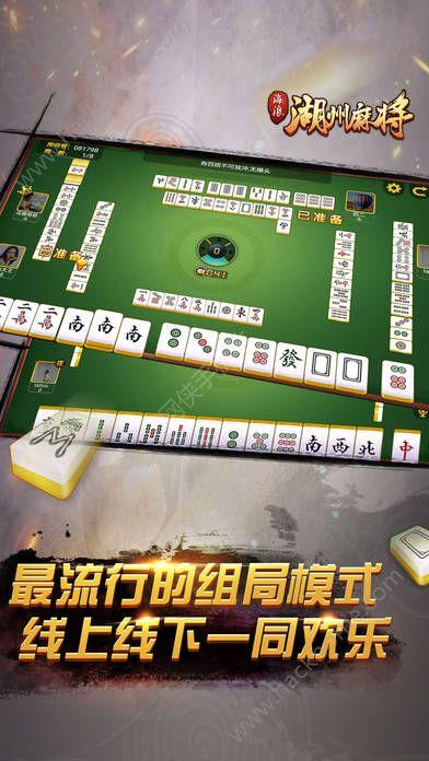 海浪湖州麻将下载官方游戏手机版图2: