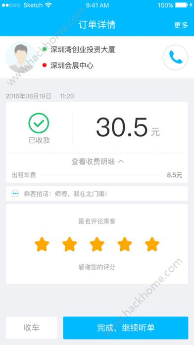 U司机官网版app下载图2: